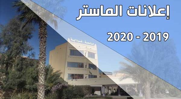 تخصصات الماستر وعدد المناصب المفتوحة بكلية الآداب واللغات 2019 - 2020